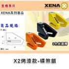 【XENA】機車碟煞鎖X2-銀.橘.黃.黑