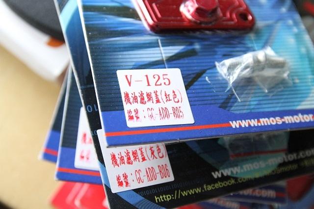 【MOS】Suzuki ADDRES V125 機油濾網蓋(螺絲)