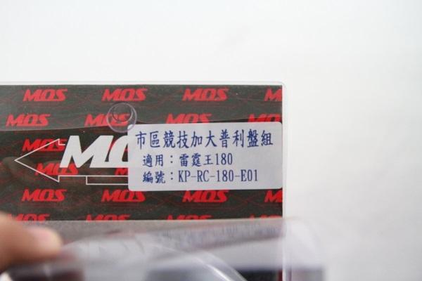【MOS】KYMCO 雷霆王 Racing King-180 市區競技普利盤