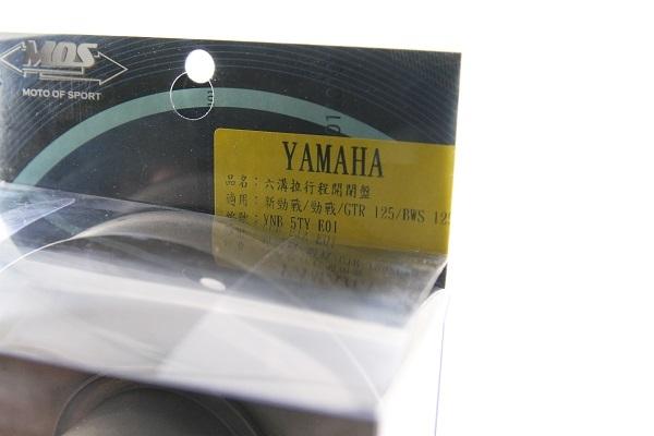 【MOS】YAMAHA 勁戰/新勁戰(5ML) 開閉盤