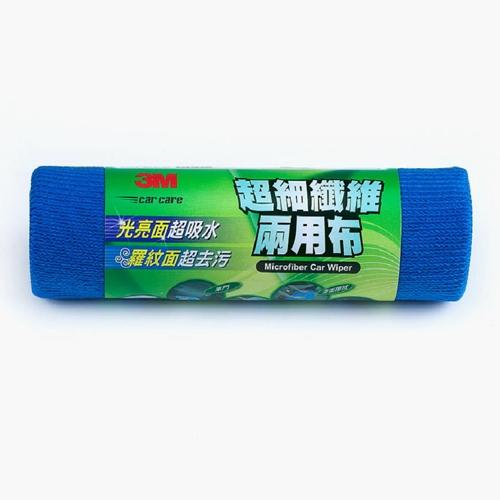 超細纖維兩用布
