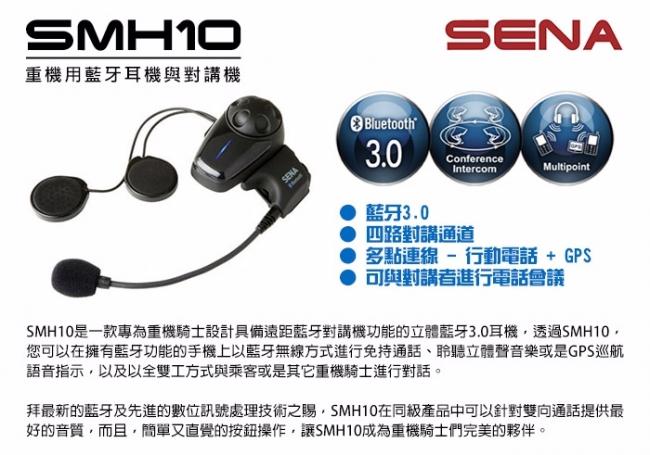 【SENA】SMH10 Bluetooth 安全帽專用藍牙耳機 (硬線+軟線)