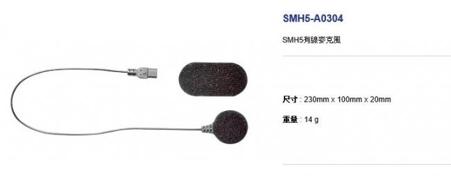 【SENA】有線麥克風(SMH5用)