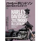 【枻出版社】Harley-Davidson 2017年全車型大全 (EI MOOK 3535)