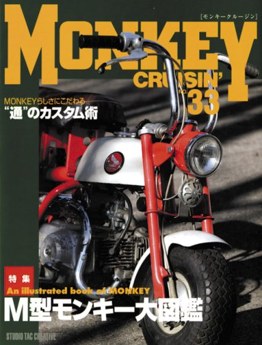 Monkey Cruisin no.33特輯-M型Monkey大圖鑑