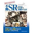 【STUDIO TAC CREATIVE】不動SR 自行整備書籍―初步保養全拆解