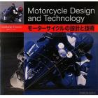 【STUDIO TAC CREATIVE】摩托車設計和技術