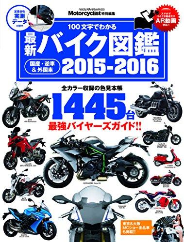 最新摩托車圖鑑 2015-2016 (Media Mook)