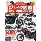 【八重洲出版】最新摩托車圖鑑 2016-2017 (MOOK)