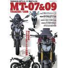 【八重洲出版】YAMAHA MT系列 完全檔案 (Media Mook510號)
