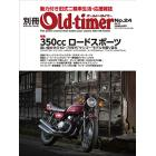 別冊Old-timer  No.24 (Media Mook519)