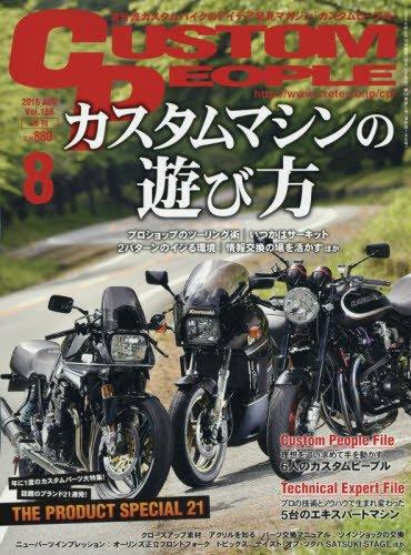 【CRETE】Custom People 2016年 08 月號 [雜誌]