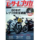 【NEKO PUBLISHING】80s賽車複刻・摩托車 (NEKO MOOK)