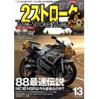 【NEKO PUBLISHING】2行程雜誌Vol.13 (NEKO MOOK)