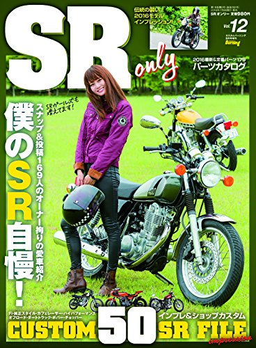 【造形社】Custom Burning増刊 SR ONLY2016年 08月號 [雜誌]