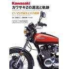 【三樹書房】Kawasaki Z的源流和軌跡―Z1/Z2的開發和展開