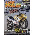 CR LIFECYCLES  2017年 4月號