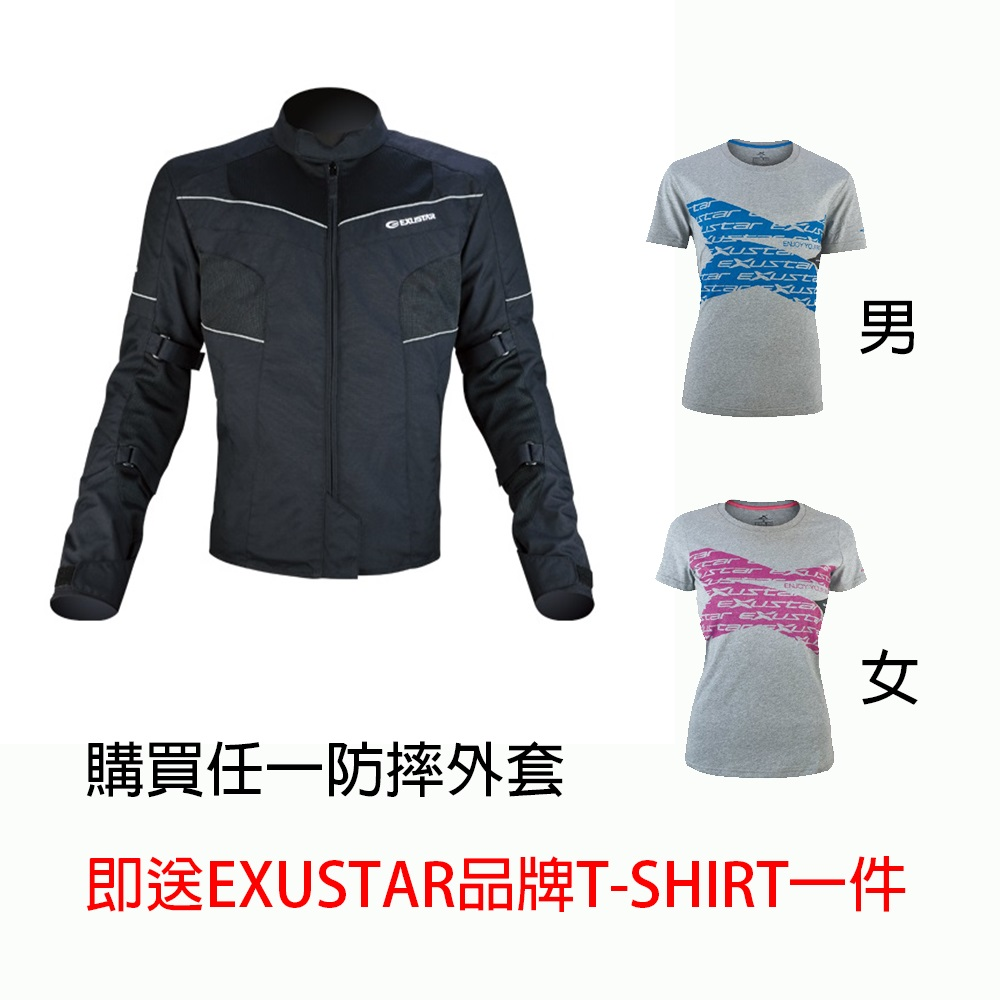防摔衣 E-MJ603 送 品牌T-SHIRT