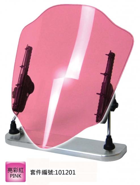 炫之風可調式檔風鏡 A 款(粉色)