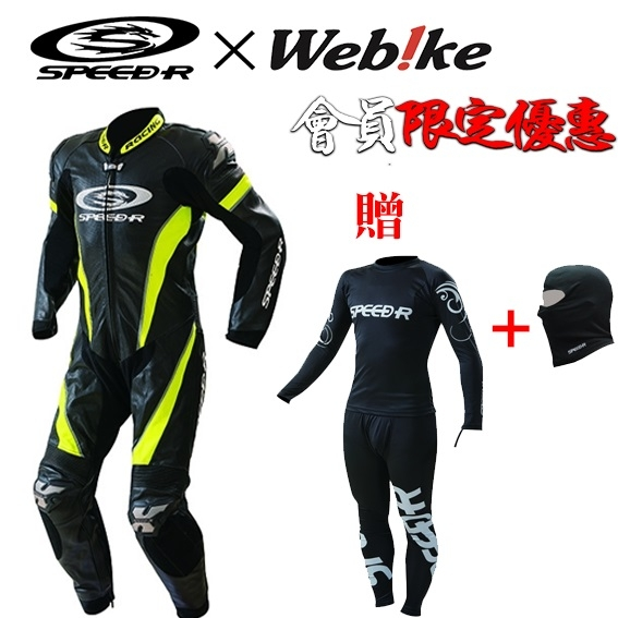 Mc230 連身皮衣 (黑黃) 送 HD02 舒適涼感頭套+IC-02 快乾涼感兩截式滑衣 優惠組