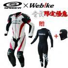 【SPEED-R】Mc230 連身皮衣 (紅白) 送 HD02 舒適涼感頭套+IC-02 快乾涼感兩截式滑衣 優惠組