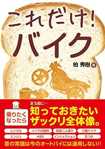 【秀和SYSTEM】Only This! 摩托車