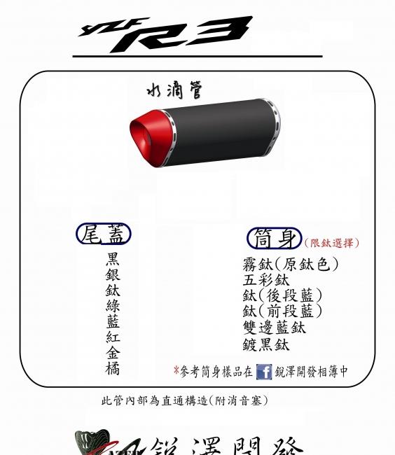 YZF-R3 水滴鈦全段排氣管(鈦合金管身)