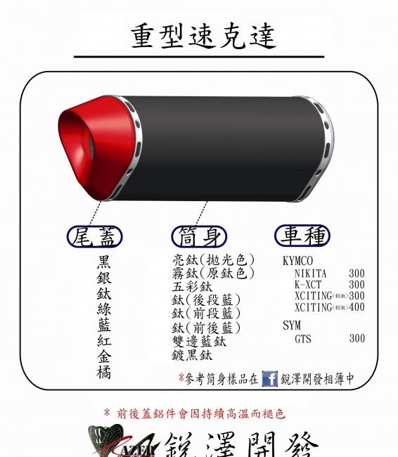 GTS 300i-水滴鈦排氣管(含白鐵前段)