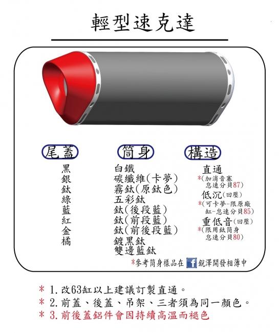 水滴全段排氣管(碳纖維管身)