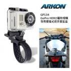 【ARKON】GoPro HERO 運動相機專用便攜(可拆)式把手固定座
