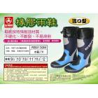【三和牌】彩色橡膠雨鞋