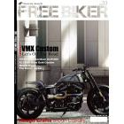 【Free Biker】FREE BIKER VOL.33
