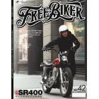【Free Biker】FREE BIKER VOL.42