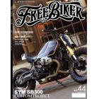 【Free Biker】FREE BIKER VOL.44
