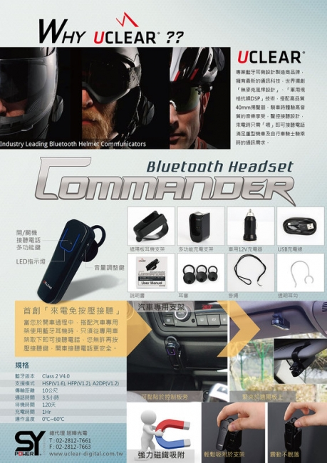 【UCLEAR】車用藍芽耳機
