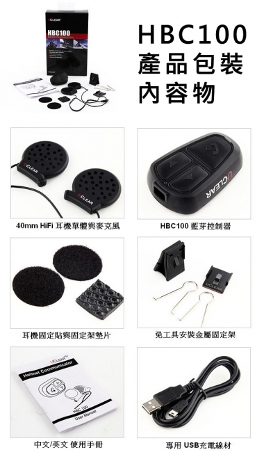 【UCLEAR】無線藍芽-通訊耳機組