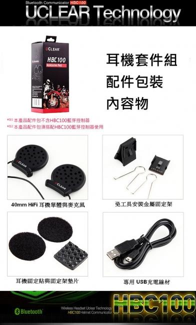 【UCLEAR】HBC100 配件包