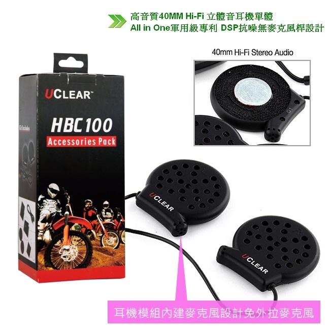 HBC100 配件包