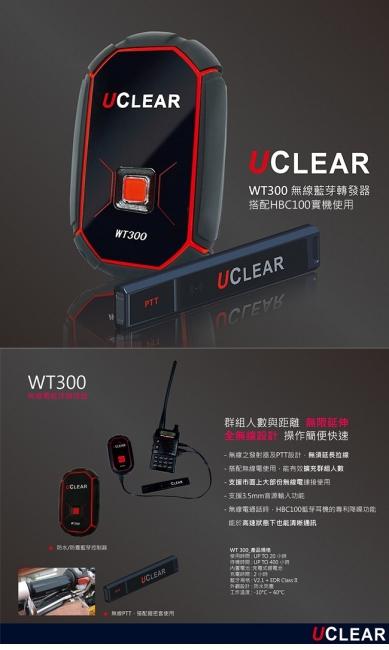 【UCLEAR】藍芽轉發器