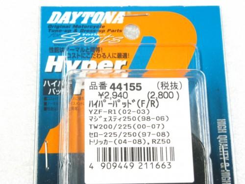 Hyper pad 煞車皮(碟式煞車) DAYTONA