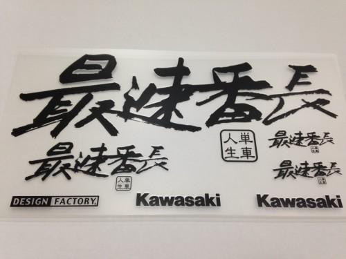 最速番長貼紙套組 KAWASAKI
