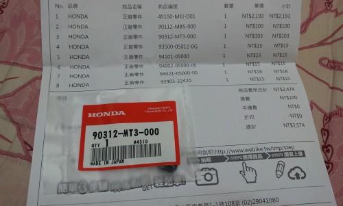 90312-MT3-000 HONDA