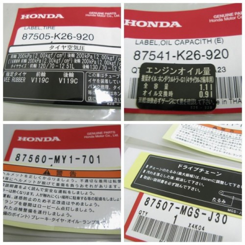 GROM (MSX 125) 日規車身說明貼紙 套組 一套四張 HONDA