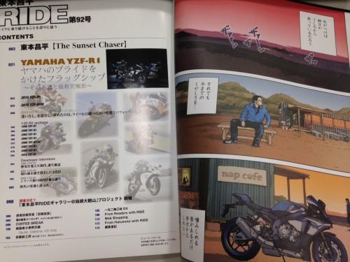 東本昌平RIDE 92 (Motor Magazine Mook) motormagazine