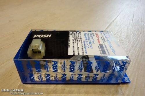 方向燈控制器 POSH
