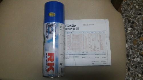 油封鍊條專用清潔保養劑(藍蓋)RK-01 RK