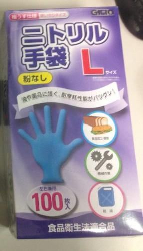 橡膠手套 極薄規格 無粉 REIT