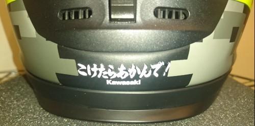 あかんで系列貼紙組 KAWASAKI