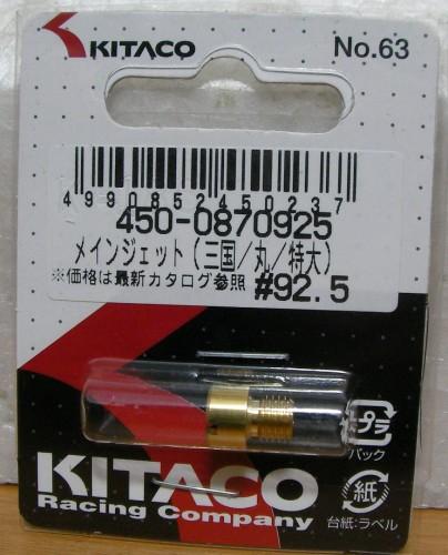 KITACO MIKUNI 8x10.5 圓型主油嘴