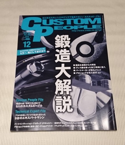 Custom People 12 月號
